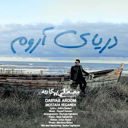 http://dl.rasanejavan.com/radiojavan%201394/tir%2094/11/0-MostafaYeganeh-Daryaie-Aroom.jpg