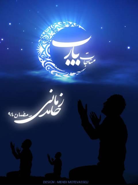 http://dl.rasanejavan.com/radiojavan%201394/tir%2094/15/hamed-zamani-ya-rab.jpg