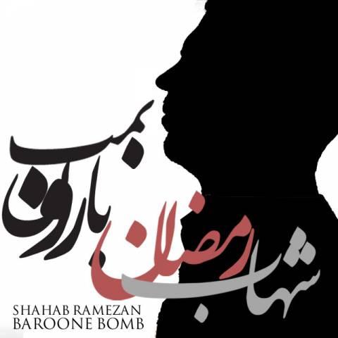 http://dl.rasanejavan.com/radiojavan%201394/tir%2094/15/shahab-ramezan-baroone-bomb.jpg