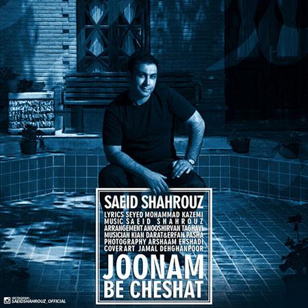 http://dl.rasanejavan.com/radiojavan%201394/tir%2094/19/dn3_saeid-shahrouz---joonam-be-cheshat.jpg