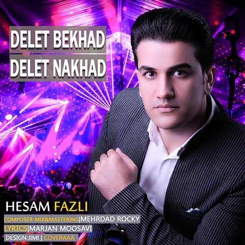 http://dl.rasanejavan.com/rasane/1397/Dey97/01/23l7_hesam-fazli---delet-bekhad-delet-nakhad.jpg