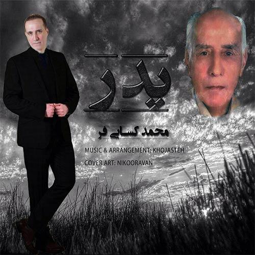 http://dl.rasanejavan.com/rasane/1397/Dey97/01/Mohammad%20Kasaei%20Far%20-%20Pedar%20lq.jpg