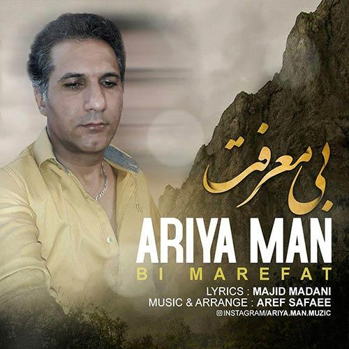 http://dl.rasanejavan.com/rasane/1397/Dey97/03/0mxu_ariya-man-bi-marefat.jpg