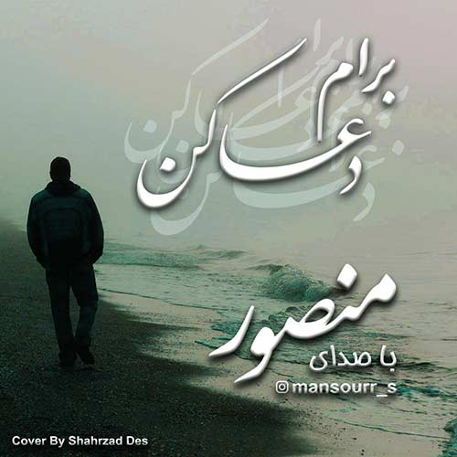 http://dl.rasanejavan.com/rasane/1397/Dey97/13/Mansour-Sadeghpour---Doa-Kon.jpg