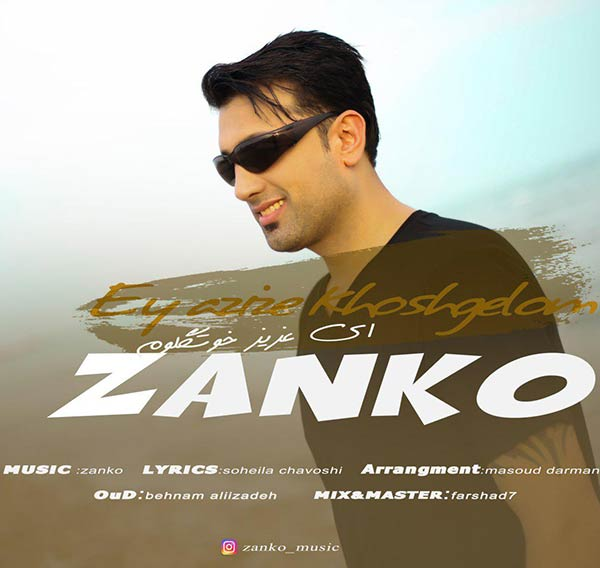 http://dl.rasanejavan.com/rasane/1397/Dey97/16/Zanko-Ey%20Azize%20Khoshgelom.jpg