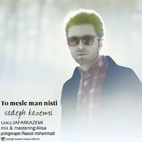 http://dl.rasanejavan.com/rasane/1397/Dey97/17/rlov_sadegh-kazemi---to-mesle-man-nisti.jpg