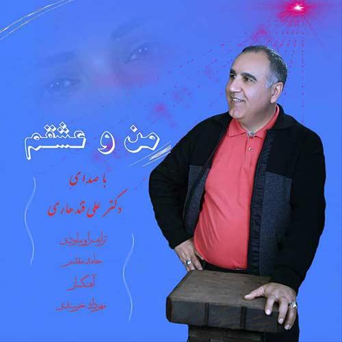 http://dl.rasanejavan.com/rasane/1397/Dey97/18/5bha_ali-ghandhari---mano-eshgham.jpg