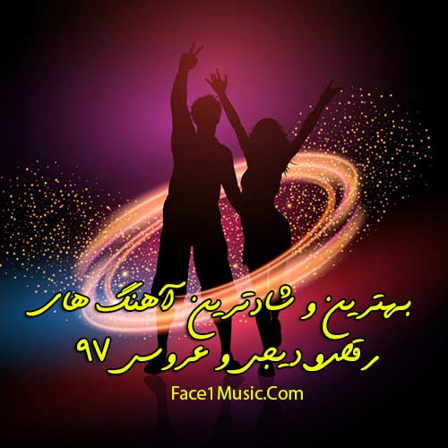 http://dl.rasanejavan.com/rasane/1397/Dey97/18/Dance-1.jpg