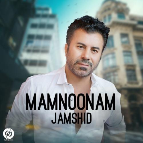 http://dl.rasanejavan.com/rasane/1397/aban97/02/Jamshid-Mamnoonam.jpg
