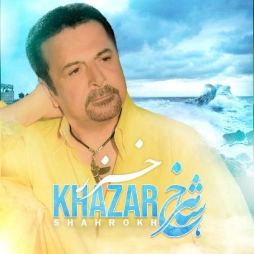 http://dl.rasanejavan.com/rasane/1397/aban97/04/Shahrokh-Khazar.jpg