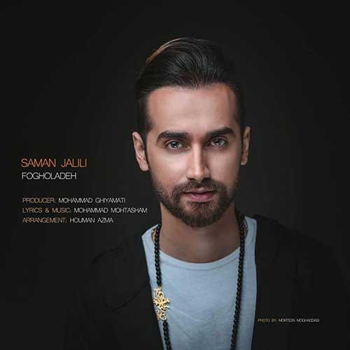 http://dl.rasanejavan.com/rasane/1397/aban97/10/Saman-Jalili-Fogholadeh.jpg