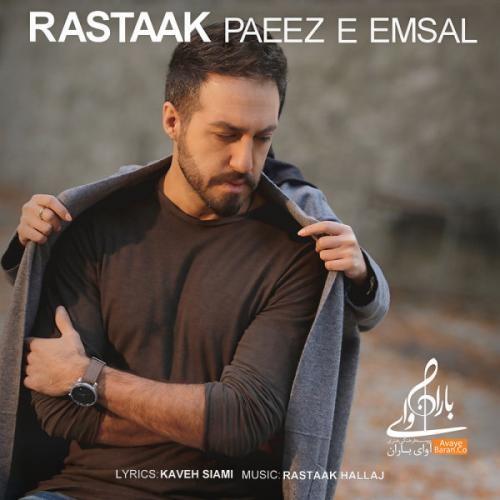 http://dl.rasanejavan.com/rasane/1397/aban97/11/Rastaak-Paeeze-Emsal.jpg