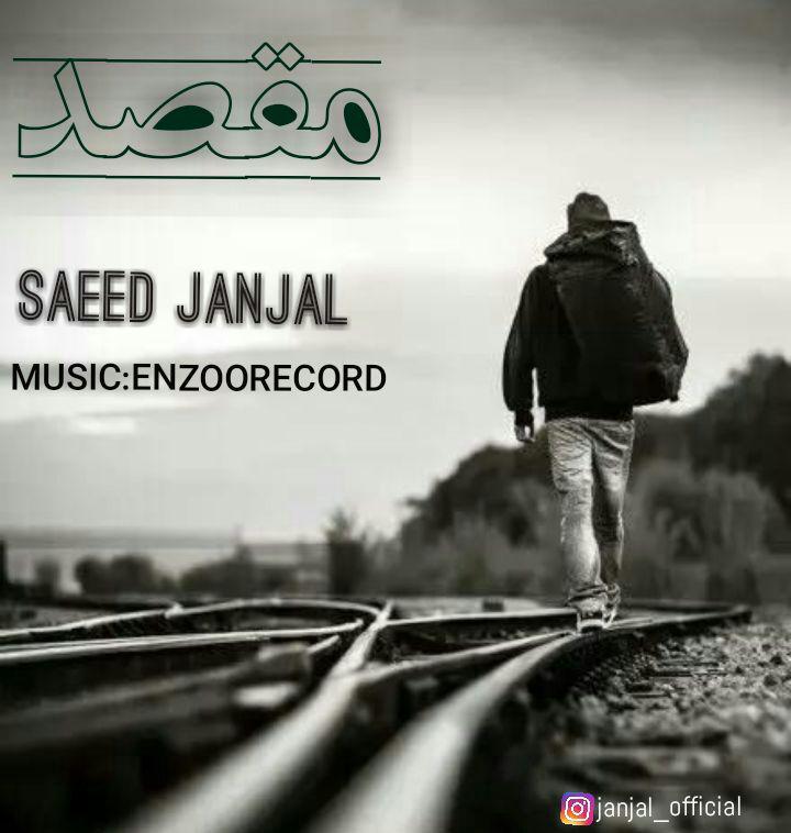 http://dl.rasanejavan.com/rasane/1397/aban97/12/Saeed%20Janjal-Maqsad.jpg