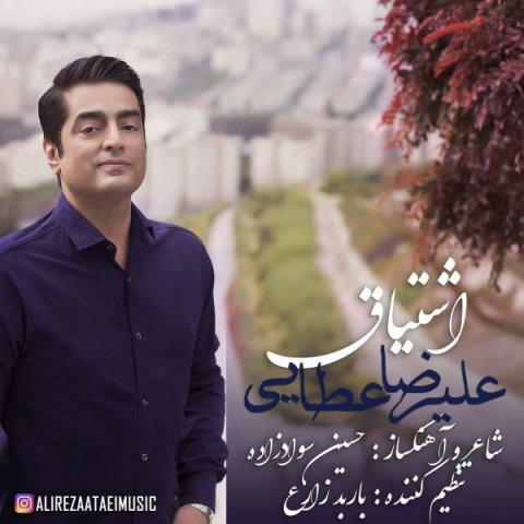 http://dl.rasanejavan.com/rasane/1397/aban97/21/154194589681613392alireza-ataei-eshtiyagh.jpg