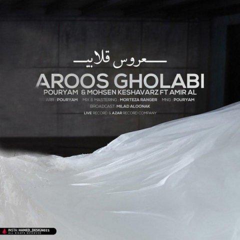 http://dl.rasanejavan.com/rasane/1397/aban97/21/154202508537045625pouryam-mohsen-keshavarz-amir-al-aroose-gholabi.jpg