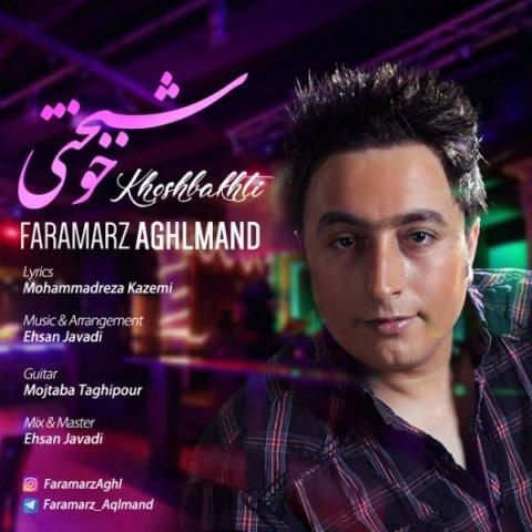 http://dl.rasanejavan.com/rasane/1397/aban97/21/154204432212151867faramarz-aghlmand-khoshbakhti.jpg