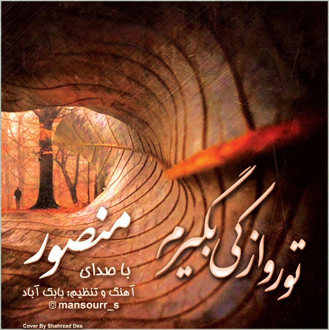 http://dl.rasanejavan.com/rasane/1397/aban97/29/Mansour%20-%20Toro%20Az%20Ki%20Begirm.jpg
