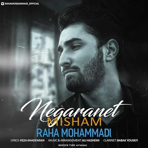 http://dl.rasanejavan.com/rasane/1397/aban97/30/10b_raha-mohammadi--negrant-misham.jpg