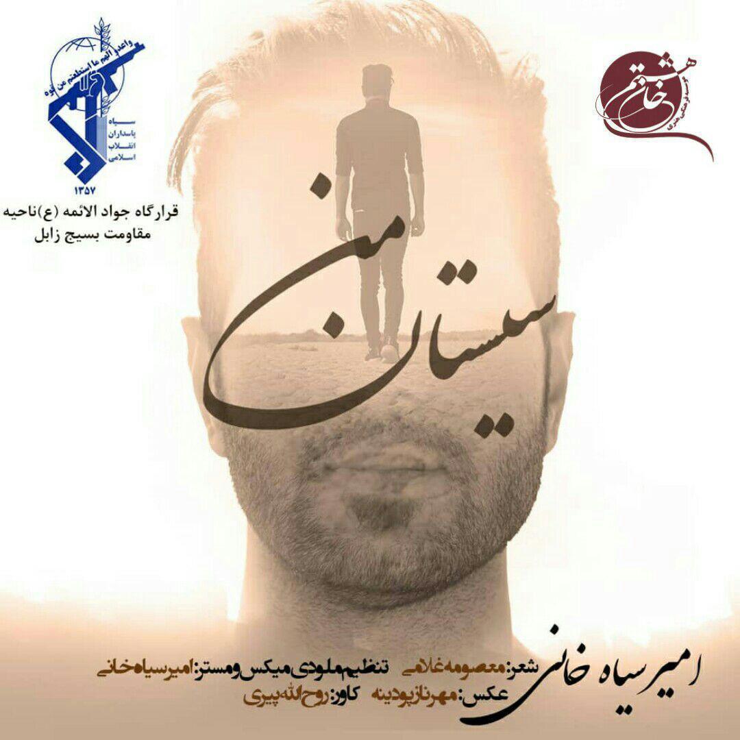 http://dl.rasanejavan.com/rasane/1397/azar97/01/Amir%20Siahkhani%20-%20Sistane%20Man.jpg