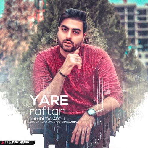 http://dl.rasanejavan.com/rasane/1397/azar97/03/mahdi-tavakoli---yare-raftani.jpg