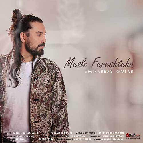 http://dl.rasanejavan.com/rasane/1397/azar97/05/Amir-Abbas-Golab-Mesle-Fereshteha.jpg