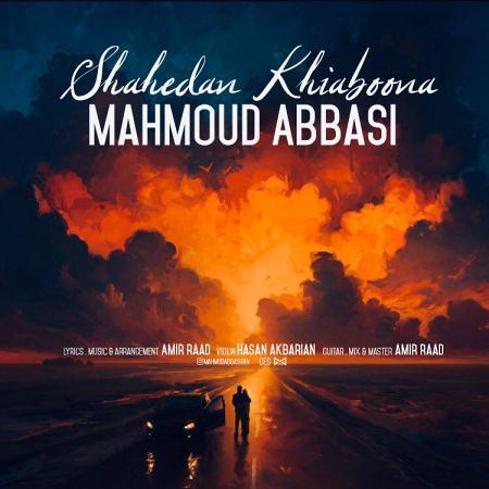 http://dl.rasanejavan.com/rasane/1397/azar97/09/Mahmood-Abbasi-Shahedan-khiyaboona.jpg