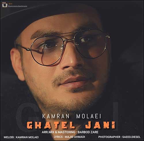 http://dl.rasanejavan.com/rasane/1397/azar97/15/3mp9_kamran-molaei---ghatele-jani.jpg