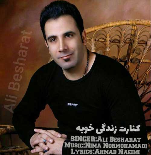 http://dl.rasanejavan.com/rasane/1397/azar97/15/6gw0_ali-besharat---kenaret-zendegi-khobeh.jpg