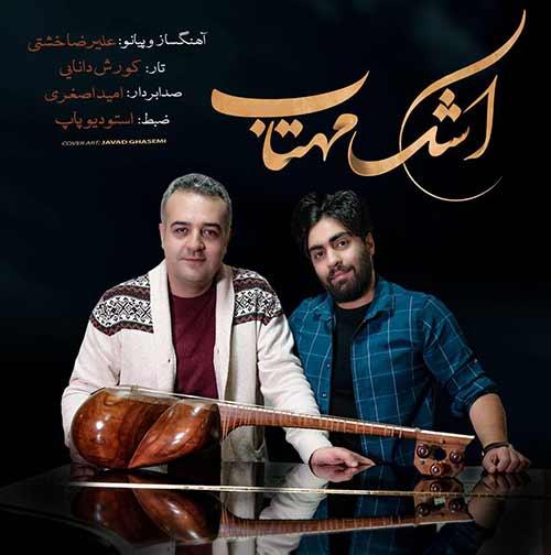 http://dl.rasanejavan.com/rasane/1397/azar97/17/4bm4_alireza-kheshti-_amp_-kourosh-danaei-ashke-mahtab.jpg