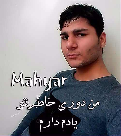 http://dl.rasanejavan.com/rasane/1397/azar97/22/mahyar.jpg