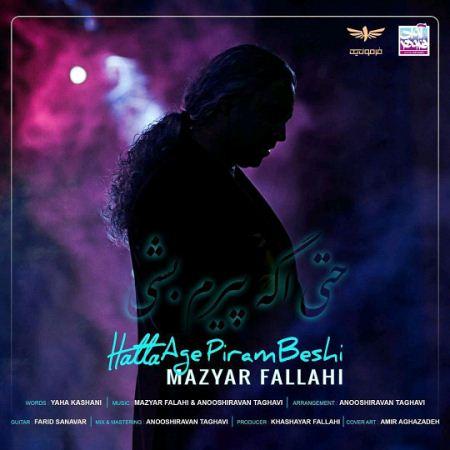http://dl.rasanejavan.com/rasane/1397/azar97/30/Mazyar-Fallahi-Hata-Age-Piram-Beshi.jpg
