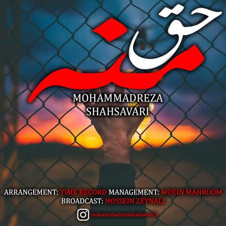 http://dl.rasanejavan.com/rasane/1397/azar97/30/MohammadReza-Shahsavari-Haghe-Mane.jpg