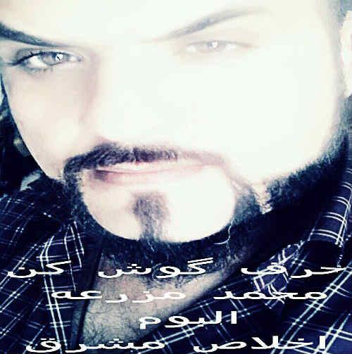 http://dl.rasanejavan.com/rasane/1397/mehr97/03/ajrx_mohammad_mazrae_-_harf_gosh_kon.jpg