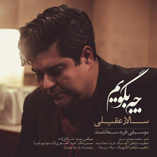 http://dl.rasanejavan.com/rasane/1397/mehr97/07/salar.jpg