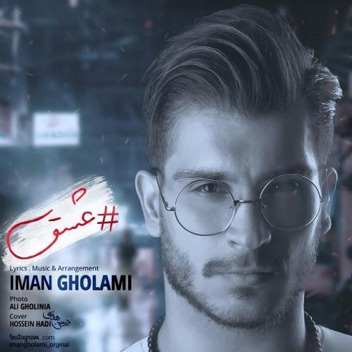 http://dl.rasanejavan.com/rasane/1397/mehr97/10/Iman-Gholami-Eshgh.jpg