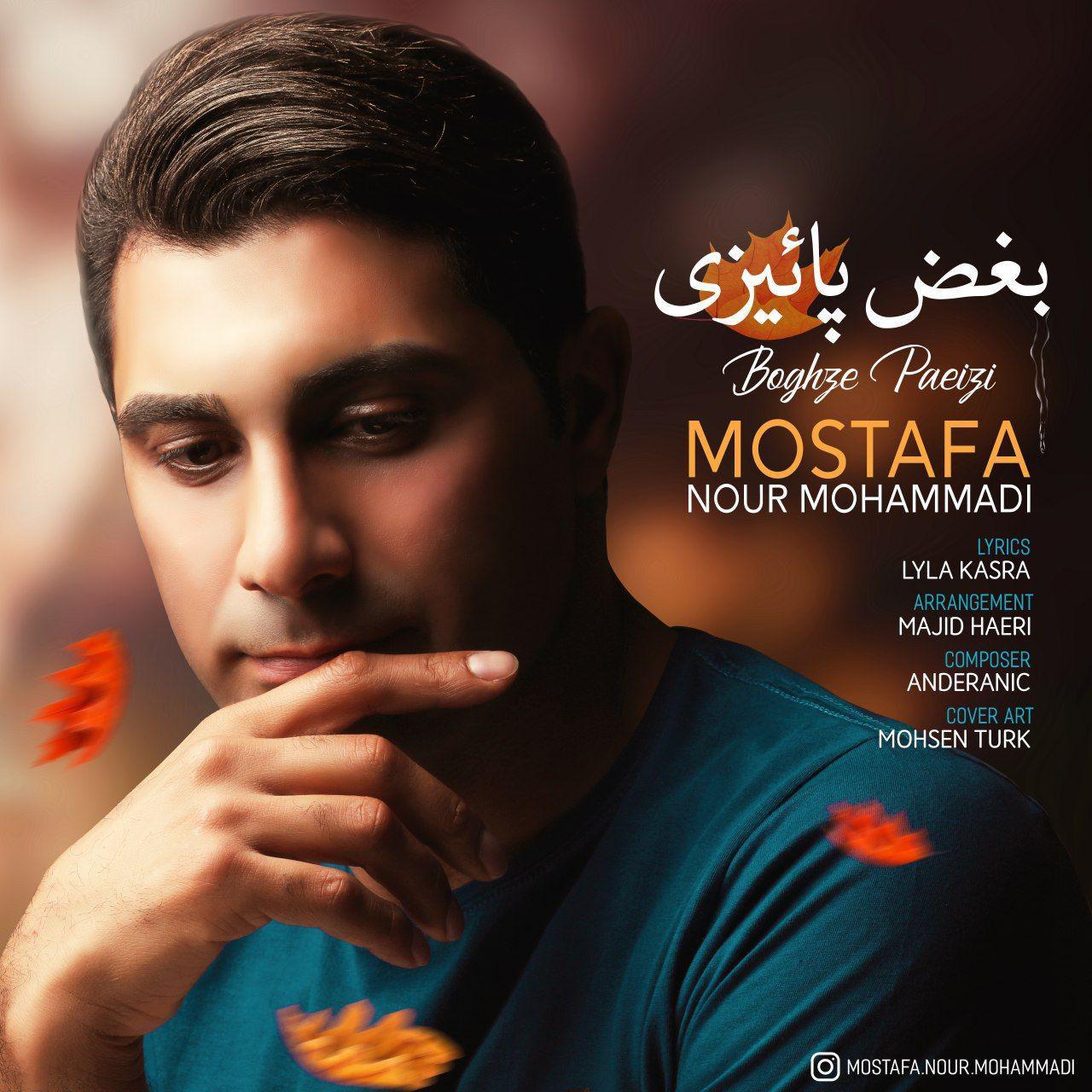 http://dl.rasanejavan.com/rasane/1397/mehr97/10/Mostafa%20Nour%20Mohammadi%20-%20Boghze%20Paeizi.jpg