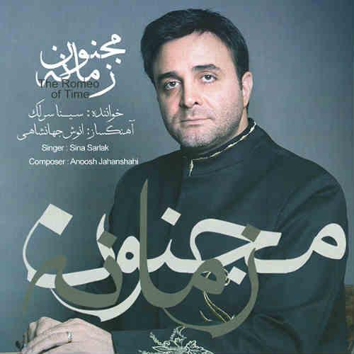 http://dl.rasanejavan.com/rasane/1397/mehr97/10/r7dm_sina_sarlak_-_majnoon_zamaneh.jpg