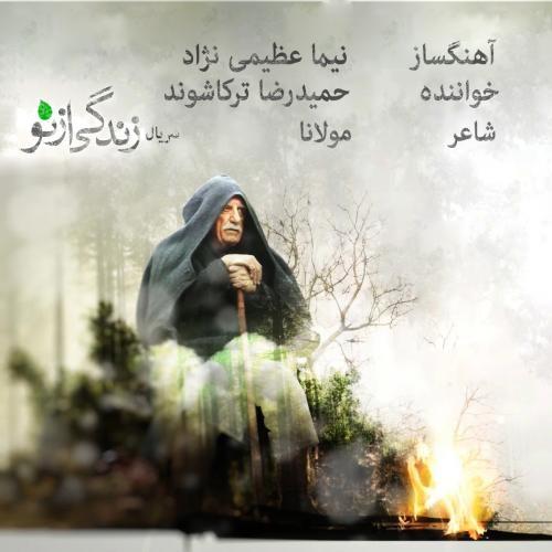 http://dl.rasanejavan.com/rasane/1397/mehr97/12/Hamidreza-Torkashvand-Zendegi-Az-No.jpg