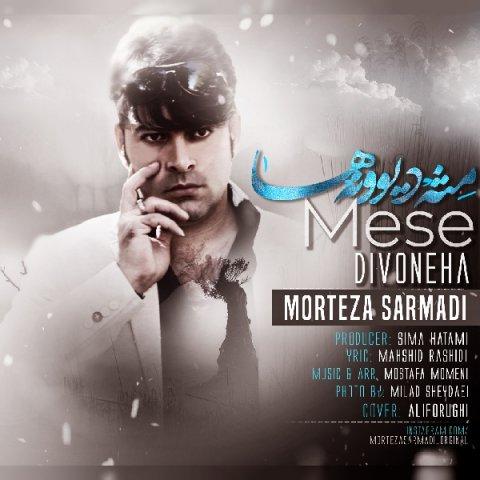 http://dl.rasanejavan.com/rasane/1397/mehr97/12/morteza-sarmadi-mese-divoneha.jpg