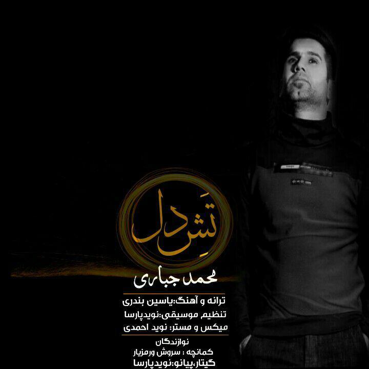 http://dl.rasanejavan.com/rasane/1397/mehr97/13/Mohamad%20Jabari-Tashe%20Del.jpg