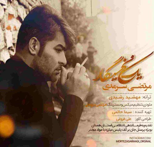 http://dl.rasanejavan.com/rasane/1397/mehr97/15/Ye-Nakh-Sigar-500x479.jpg