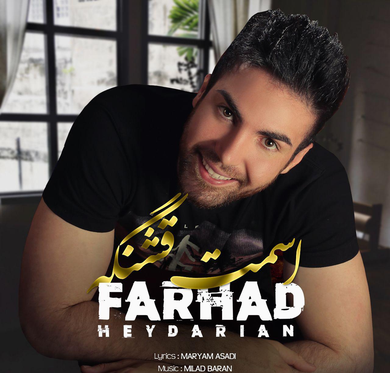 http://dl.rasanejavan.com/rasane/1397/mehr97/19/Farhad%20Heydarian%20-%20Esmet%20Ghashange.jpg