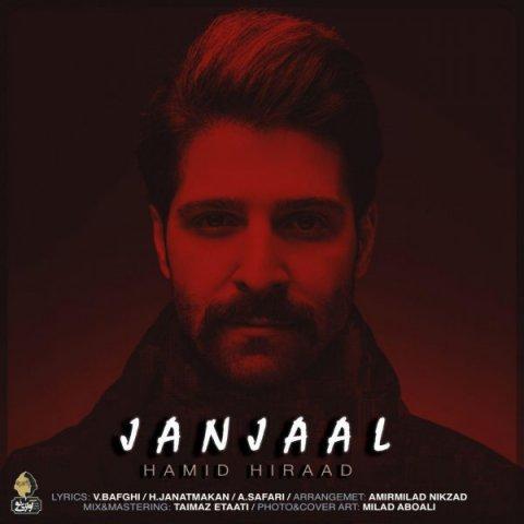 http://dl.rasanejavan.com/rasane/1397/mehr97/19/hamid-hiraad-janjaal.jpg