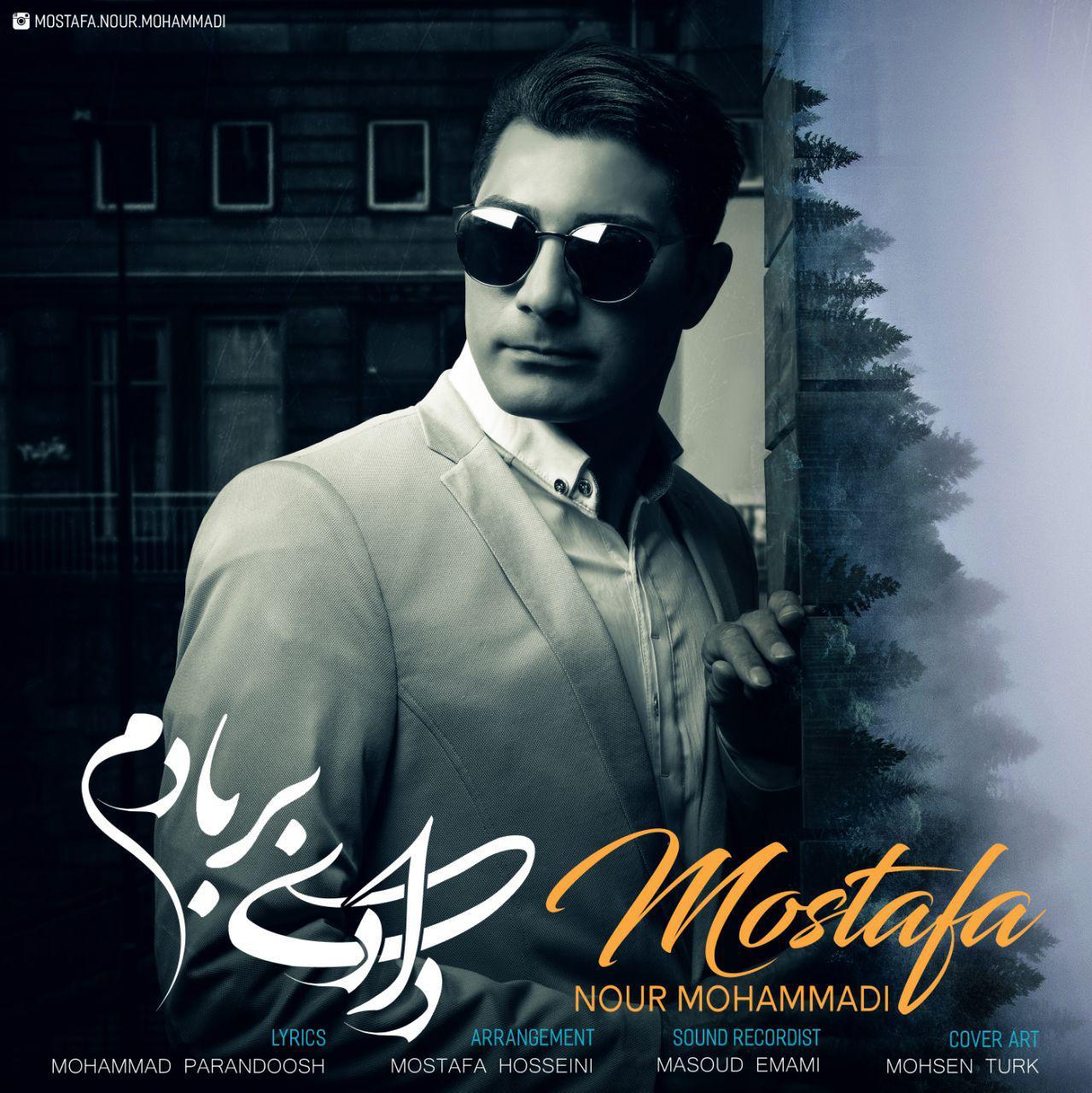 مصطفی نورمحمدی به نام دادی بر بادم