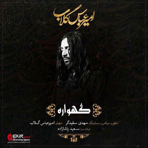 http://dl.rasanejavan.com/rasane/1397/shahrivar97/22/8bb4_amirabbas_golab_-_gahvareh.jpg