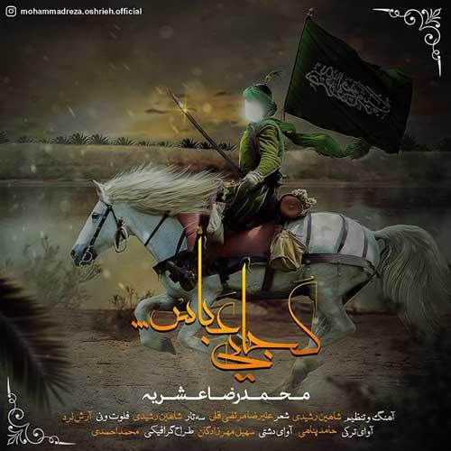 http://dl.rasanejavan.com/rasane/1397/shahrivar97/22/Mohammadreza-Oshrieh-Kojaei-Abbas.jpg