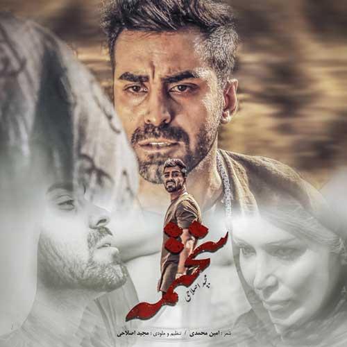 http://dl.rasanejavan.com/rasane/1397/shahrivar97/23/Majid-Eslahi-Sakhtame.jpg