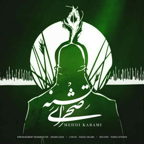 http://dl.rasanejavan.com/rasane/1397/shahrivar97/24/x83d_mehdi_karami_-_thirsty_desert.jpg