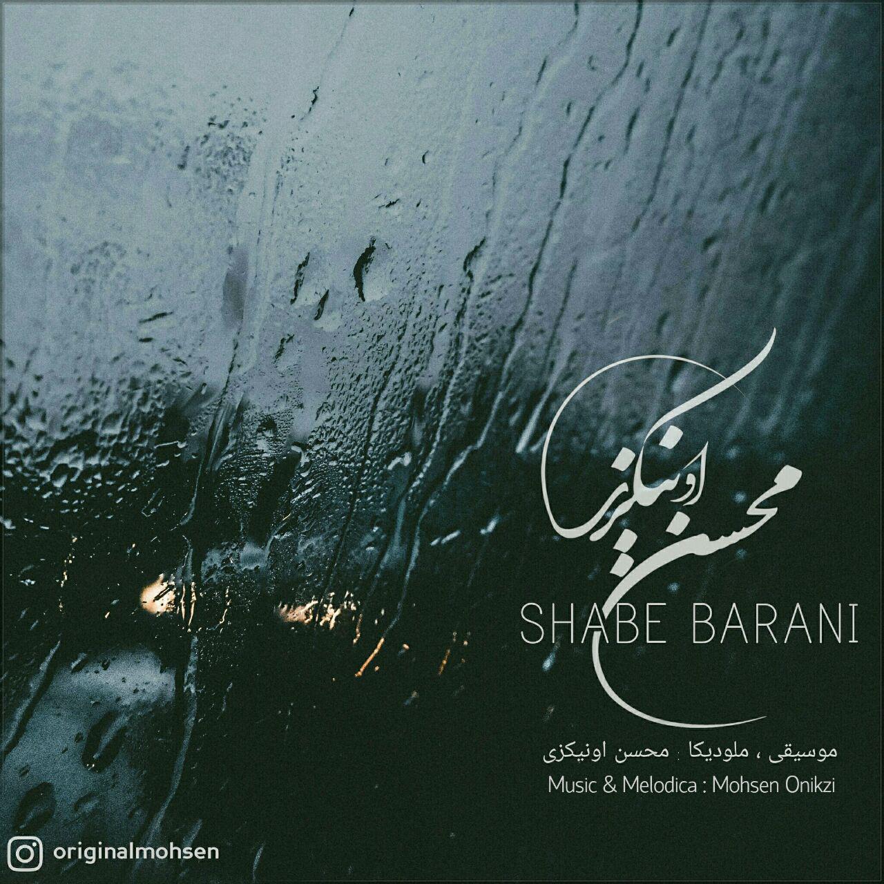 محسن اونیکزی به نام شب بارانی